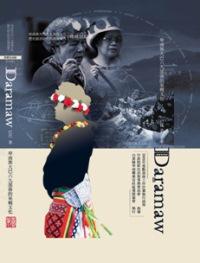 Daramaw:卑南族大八六九部落的巫覡文化