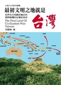 最初文明之地就是台灣