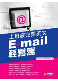 上班族完美英文 E-mail 輕鬆寫