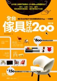 全台傢具好店200增訂版