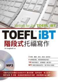 TOEFL iBT階段式托福寫作 (附MP3)