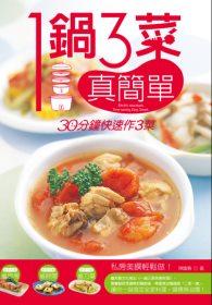 一鍋三菜真簡單:30分鐘快速做2菜1湯