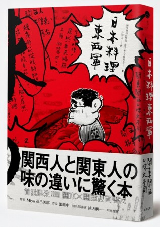 日本料理東西軍: 關東關西口味大不同