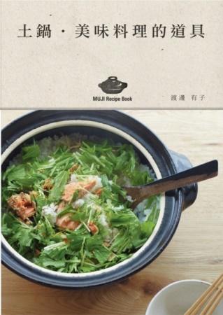 土鍋.美味料理的道具