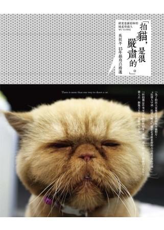拍貓,是很嚴肅的。:吳毅平15年貓寫真精選