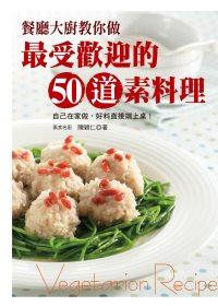 餐廳大廚教你做最受歡迎的:50道素料理