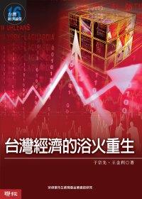 台灣經濟的浴火重生 (台灣經濟論叢 16)