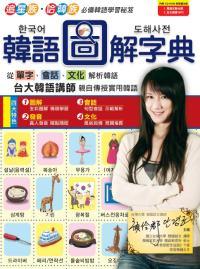 韓語圖解字典 數位學習版(全彩書+1片電腦互動光碟 含朗讀MP3功能)