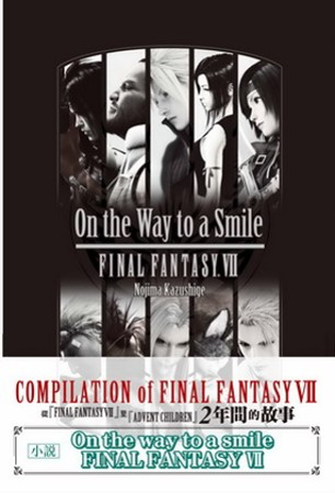 FINAL FANTASY VII (全) On the Way to a Smile