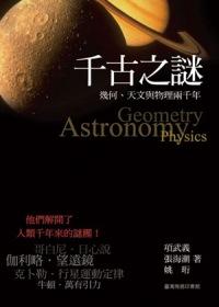 千古之謎:幾何、天文與物理兩千年