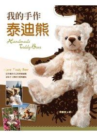 我的手作泰迪熊