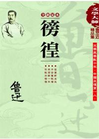 魯迅精品集2:徬徨(全新足本)