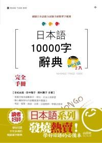 日本語10000字辭典MP3版(25K+2MP3)