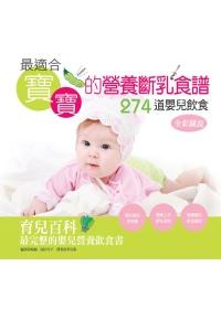最適合寶寶的營養斷乳食譜