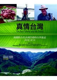 真情台灣:荷蘭駐台代表胡浩德的台灣遊記