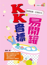 KK音標易開罐(25K+1CD)