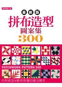 最新版拼布造型圖案集300