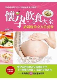 懷孕飲食大全:給媽媽的全方位飲食