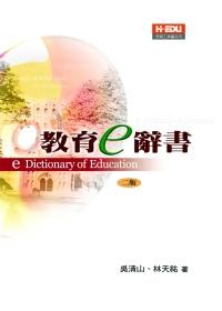 教育e辭書(二版)