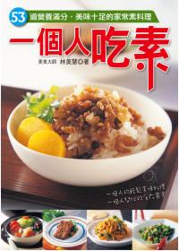 一個人吃素:53道營養滿分.美味十足的家常素料理