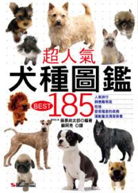 超人氣犬種圖鑑 BEST 185