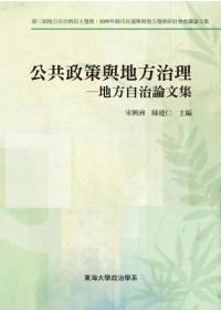 公共政策與地方治理:地方自治論文集