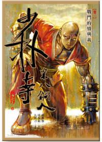 少林寺第八銅人(卷三)戰鬥的情與義(漫畫)