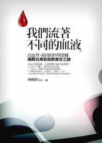 我們流著不同的血液:台灣各族群身世之謎
