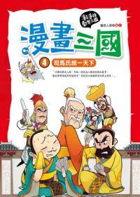 漫畫三國:司馬氏統一天下