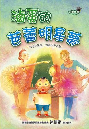 玩酷小學Vol.2 滷蛋的芭蕾明星夢