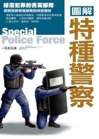 圖解特種警察