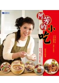阿芳的小吃:72道人氣小吃,24味必勝醬料、湯頭&佐香料