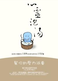 心靈泡湯:幫你的壓力減重