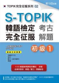 S-TOPIK韓語檢定完全征服:考古解題(初級1)(附MP3)