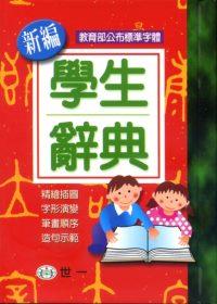 64k新編學生辭典(修訂五版)