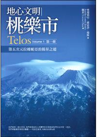 地心文明桃樂市(第一冊):第五次元拉姆妮亞的揚昇之道 Telos  Volume 1
