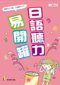 日語聽力易開罐(25K+2CD)