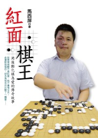 紅面棋王:周俊勳化棋為愛的傳奇故事