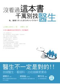 沒看過這本書,千萬別找醫生:日本名醫教你如何看對科、找對醫師