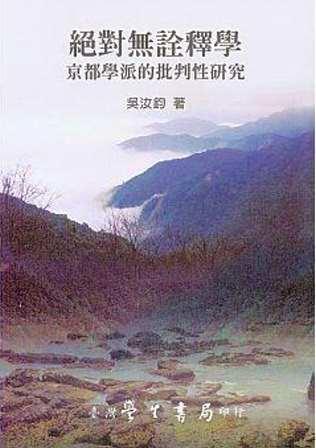 絕對無詮釋學:京都學派的批評性研究