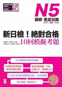 新日檢!絕對合格10回模擬考題N5(讀解.言語知識〈文字.語彙.文法〉)