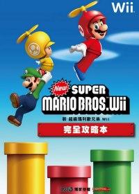 新 超級瑪利歐兄弟 Wii 完全攻略本