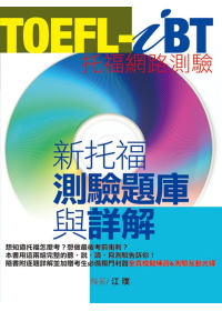 TOEFL-iB新托福測驗題庫與詳解(1CD-ROM & MP3)