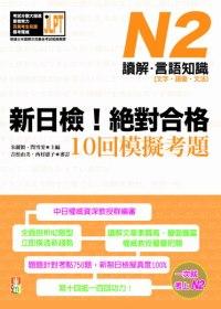 新日檢!絕對合格10回模擬考題N2(讀解.言語知識〈文字.語彙.文法〉)