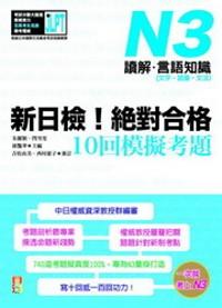 新日檢!絕對合格10回模擬考題N3(讀解.言語知識〈文字.語彙.文法〉)