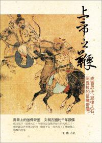 上帝之鞭;成吉思汗、耶律大石、阿提拉的征戰帝國