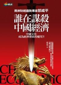 郎咸平說:誰在謀殺中國經濟
