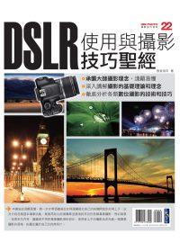 DSLR使用與攝影技巧聖經