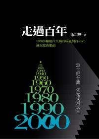 走過百年1900-2000:20世紀台灣 從光復到民主-1000多幅照片交織而成台灣百年史
