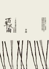 百年風雨:走過二十世紀的中國政治演變和文化滄桑